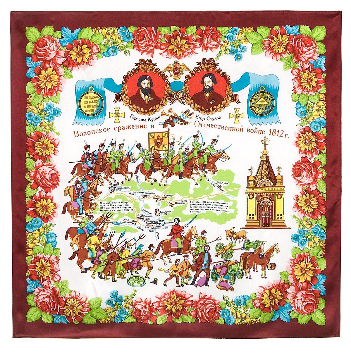 Платок «Вохонское сражение в войне 1812г.»